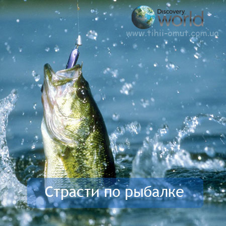 Страсти по рыбалке - серия 04