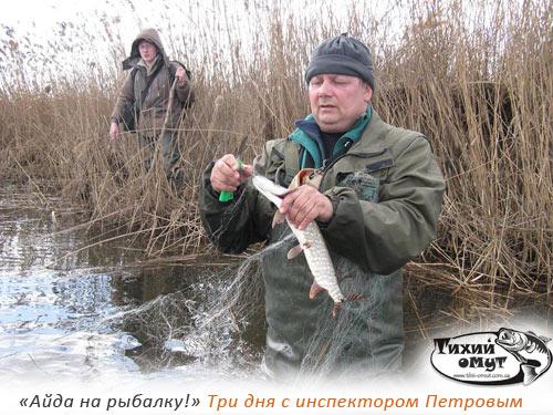 браконьеры на рыбалке нас не поймаешь