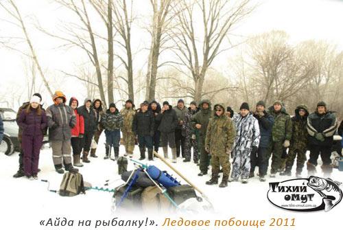 «Айда на рыбалку!». Ледовое побоище 2011