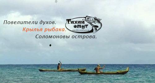Повелители духов. Крылья рыбака. Соломоновы острова.