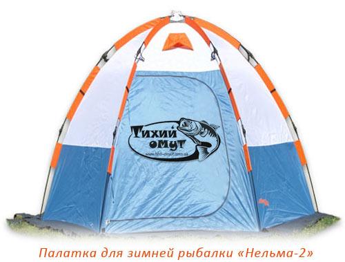 Палатка для зимней рыбалки «Нельма-2»