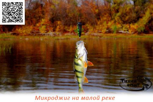 Микроджиг на малой реке