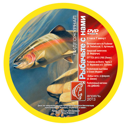 Рыбачьте с нами. Апрель 2013 ( Выпуск №44)