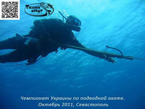 Чемпионат Украины по подводной охоте. Октябрь 2011, Севастополь