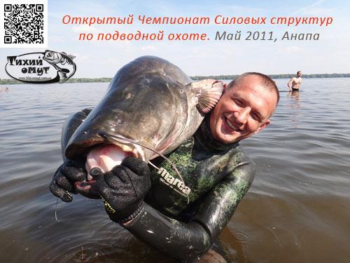 Открытый Чемпионат Силовых структур по подводной охоте. Май 2011, Анапа