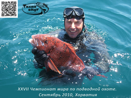 XXVII Чемпионат мира по подводной охоте. Сентябрь 2010, Хорватия