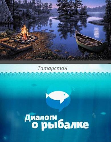диалоги о рыбалке в татарстане