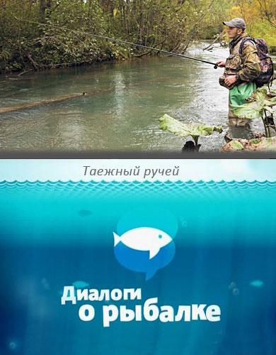 диалоги о рыбалке сегодня