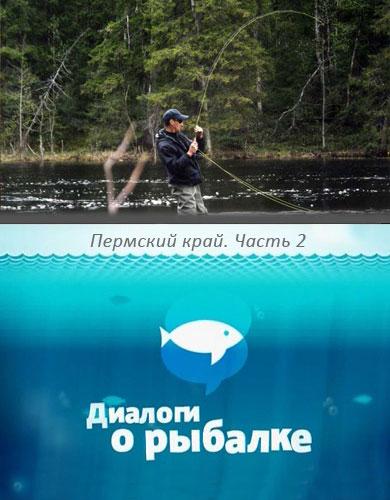 рыбалка в пермском крае фидером