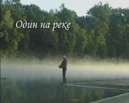Один на реке