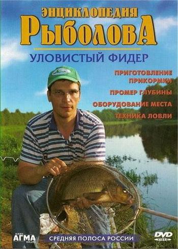 уроки о рыбалке торрент