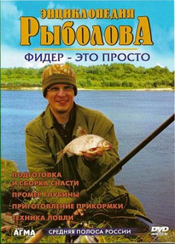 посмотреть рыбалку как ловить толстолоба
