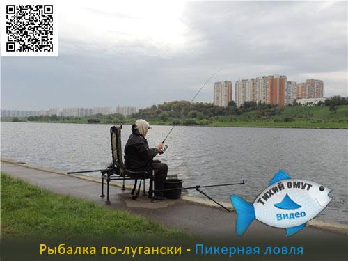 Рыбалка по-лугански - Пикерная ловля