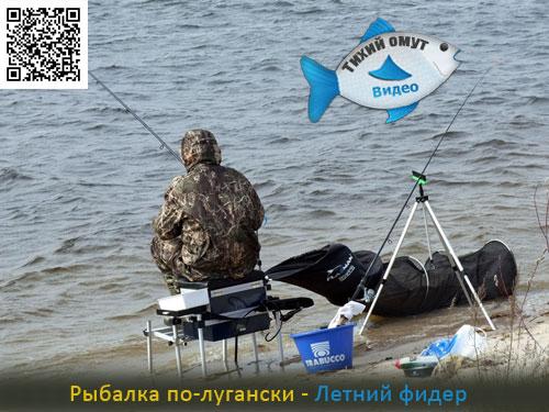 Рыбалка по-лугански - Летний фидер