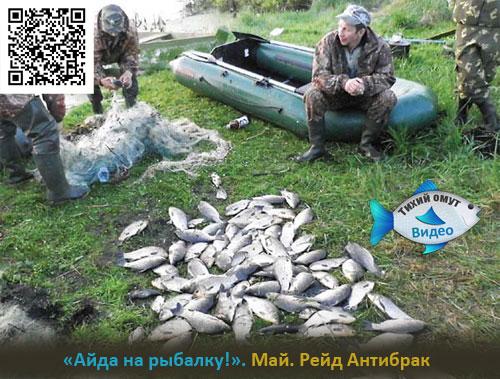 «Айда на рыбалку!». Май. Рейд Антибрак