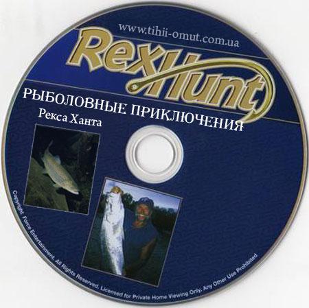 Рекс Хант - Форель