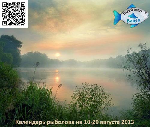 Календарь рыболова на 10-20 августа 2013