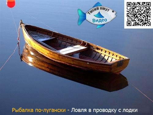Рыбалка по-лугански - Ловля в проводку с лодки