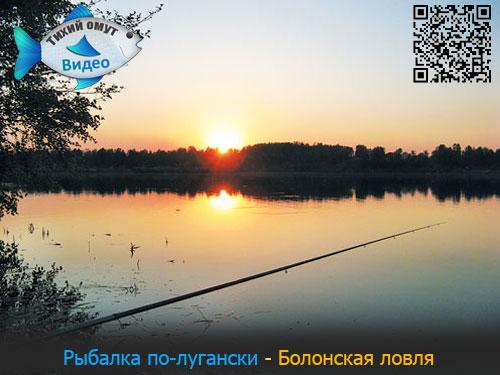 Рыбалка по-лугански - Болонская ловля