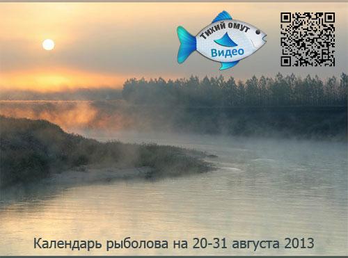 Календарь рыболова на 20-31 августа 2013
