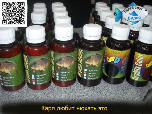 ароматизаторы для рыбалки форумы