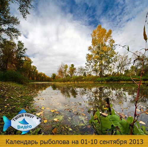 Календарь рыболова на 01-10 сентября 2013