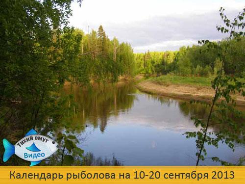 Прогноз рыбалки на 10 - 20 сентября 2013