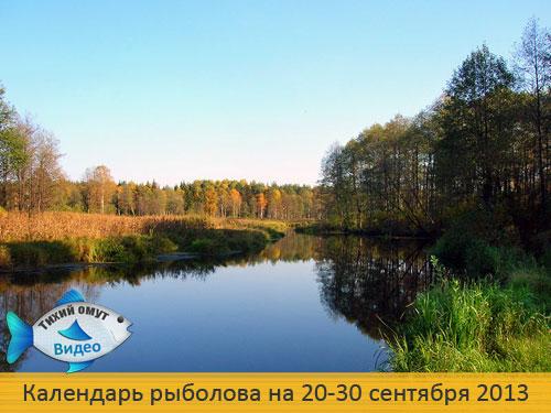 Прогноз рыбалки на 20 - 30 сентября 2013