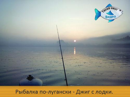все о рыбалке ловим на джиг