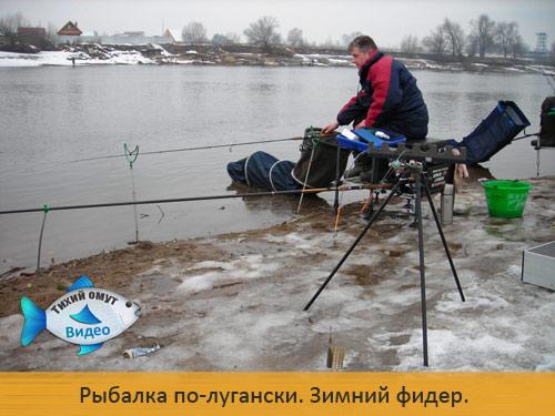 Рыбалка по-лугански. Зимний фидер.