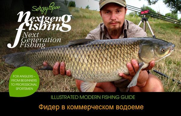 современная рыбалка а попов