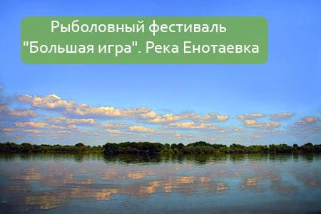 """Рыболовный фестиваль """"Большая игра"""". Река Енотаевка"""