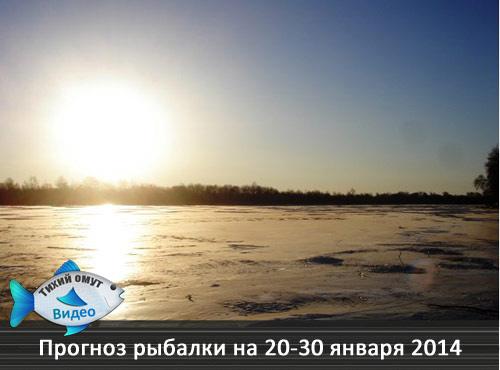 Прогноз рыбалки на 20-30 января 2014