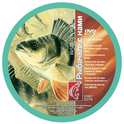 рыболовный магазин рыбачьте с нами официальный сайт