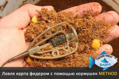 Ловля карпа фидером с помощью кормушек METHOD