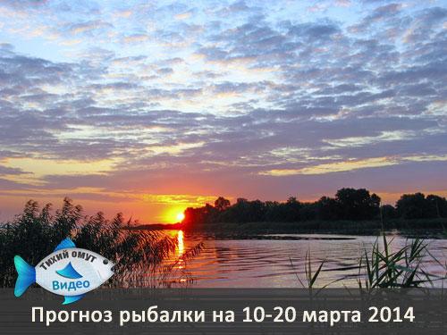 Прогноз рыбалки на 10-20 марта 2014