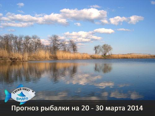 Прогноз рыбалки на 20 - 30 марта 2014