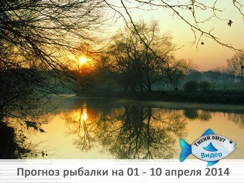 Прогноз рыбалки на 01 - 10 апреля 2014